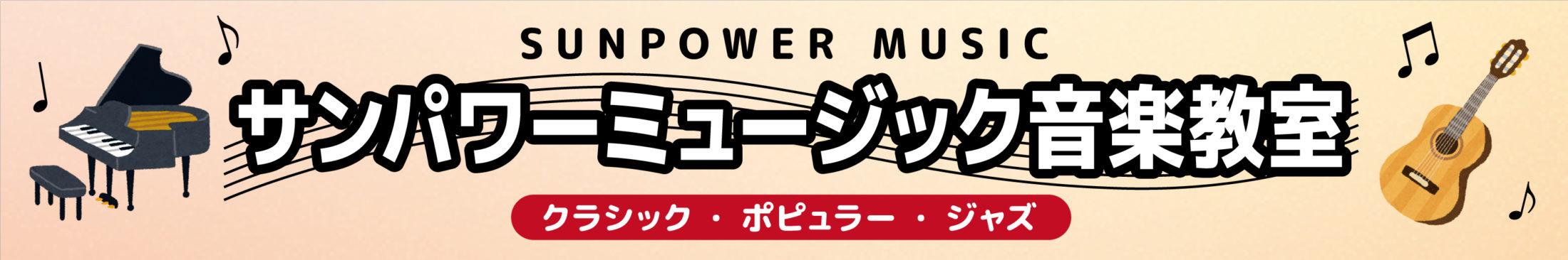 サンパワーミュージック音楽教室